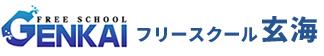 福岡県古賀市のフリースクール玄海のお知らせ